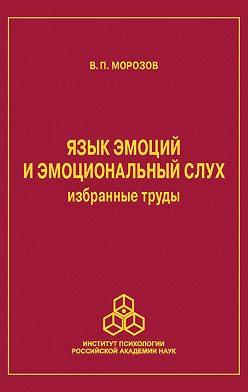 Владимир Морозов - Язык эмоций и эмоциональный слух. Избранные труды