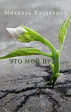 Михаэль Казакевич - Это мой путь