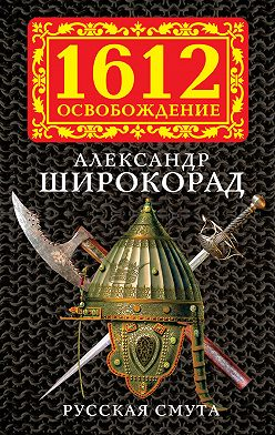Александр Широкорад - Русская смута