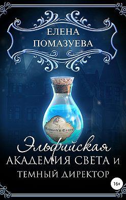 Елена Помазуева - Эльфийская Академия света и темный директор