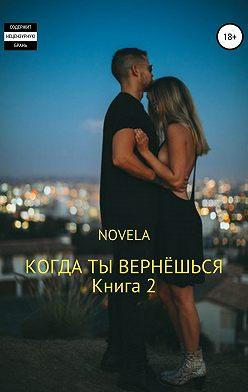 Novela - Когда ты вернешься. Книга 2