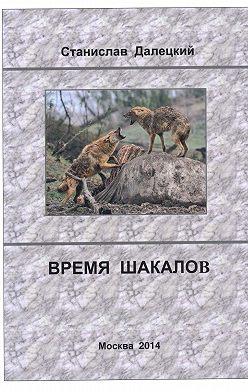 Станислав Далецкий - Время шакалов