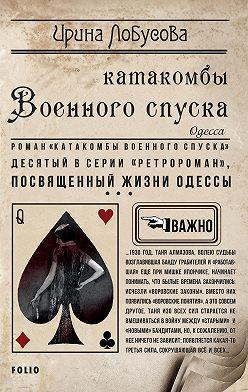 Ирина Лобусова - Катакомбы военного спуска