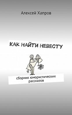 Алексей Хапров - Как найти невесту