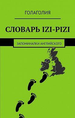 Голаголия - Словарь IZI-PIZI. Запоминалки английского