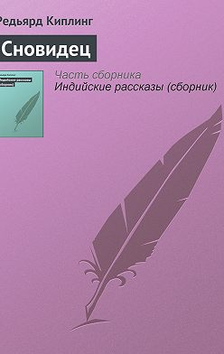Редьярд Киплинг - Сновидец