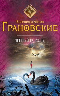 Антон Грановский - Чёрный король