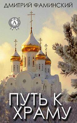 Дмитрий Фаминский - Путь к храму