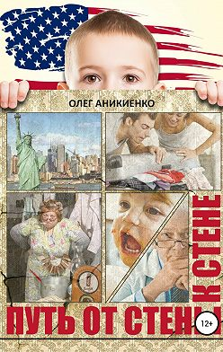 Олег Аникиенко - Путь от стены к стене