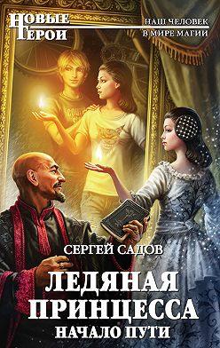 Сергей Садов - Ледяная Принцесса. Начало пути
