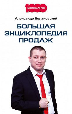 Александр Белановский - Большая энциклопедия продаж