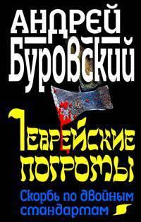 Андрей Буровский - Еврейские погромы. Скорбь по двойным стандартам