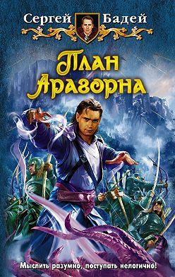 Сергей Бадей - План Арагорна