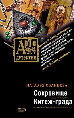Наталья Солнцева - Сокровище Китеж-града