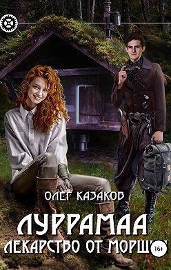 Олег Казаков - Луррамаа. Лекарство от морщин