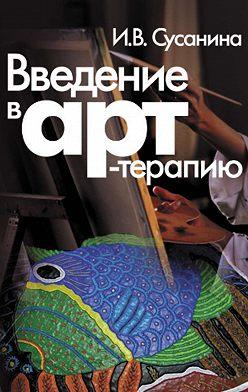 Ирина Сусанина - Введение в арт-терапию