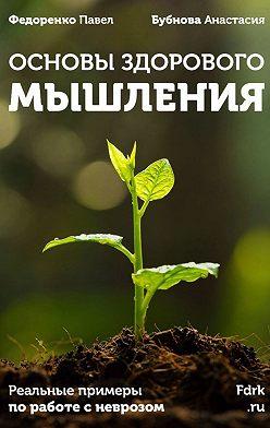 Павел Федоренко - Основы здорового мышления