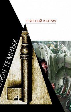 Евгений Катрич - Ключ темных