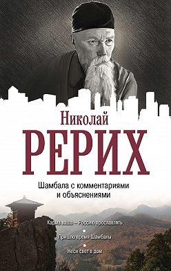 Николай Рерих - Шамбала с комментариями и объяснениями