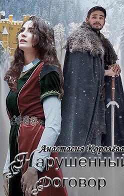 Анастасия Королёва - Нарушенный договор