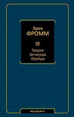 Эрих Фромм - Теория Зигмунда Фрейда (сборник)