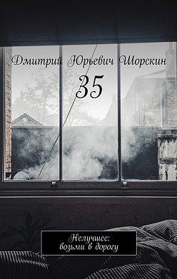 Дмитрий Шорскин - 35. Нелучшее: возьми в дорогу