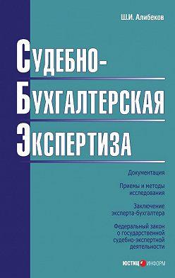 Шахизин Алибеков - Судебно-бухгалтерская экспертиза