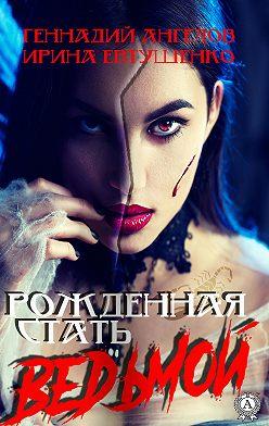 Геннадий Ангелов - Рожденная стать ведьмой