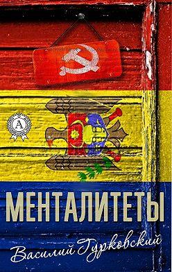 Василий Гурковский - Менталитеты