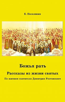 Евгений Поселянин - Божья рать. Рассказы из жизни святых