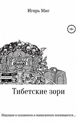 Игорь Миг - Тибетские зори