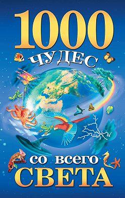 Неустановленный автор - 1000 чудес со всего света