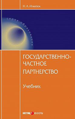 Наталья Игнатюк - Государственно-частное партнерство