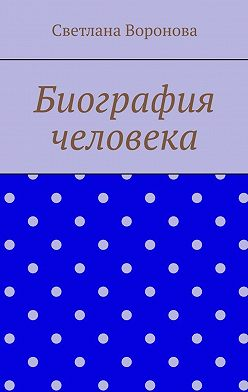 Светлана Воронова - Биография человека