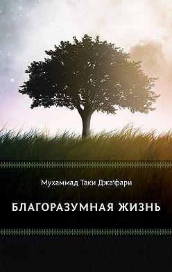 Мухаммад Джа'фари - Благоразумная жизнь