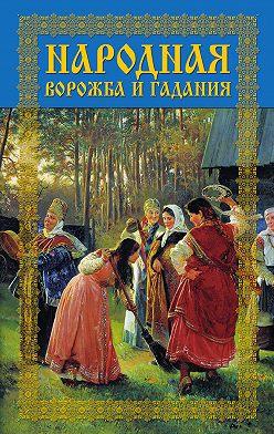 Леонид Моргун - Народная ворожба и гадания