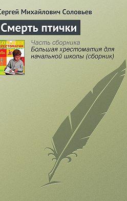 Сергей Соловьев - Смерть птички
