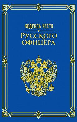 Александр Пушкин - Кодекс чести русского офицера (сборник)