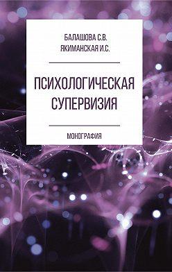 Ирина Якиманская - Психологическая супервизия
