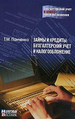 Т. Панченко - Займы и кредиты: бухгалтерский учет и налогообложение