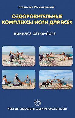 Станислав Раскошанский - Оздоровительные комплексы йоги длявсех. Виньяса хатха-йога