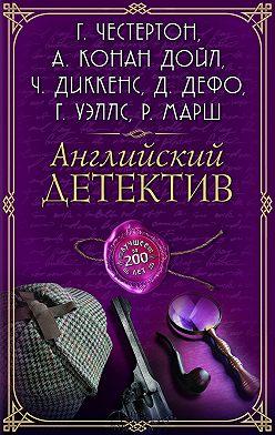Коллектив авторов - Английский детектив. Лучшее за 200 лет (сборник)