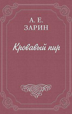 Андрей Зарин - Кровавый пир