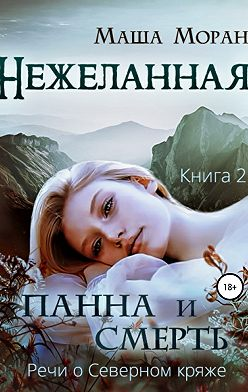 Маша Моран - Нежеланная. Книга вторая. Панна и Смерть
