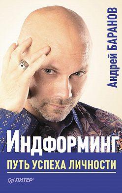 Андрей Баранов - Индформинг. Путь успеха личности