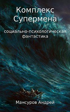 Андрей Мансуров - Комплекс Супермена