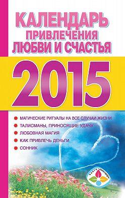 Неустановленный автор - Календарь привлечения любви и счастья на 2015 год
