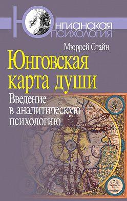 Мюррей Стайн - Юнговская карта души. Введение в аналитическую психологию