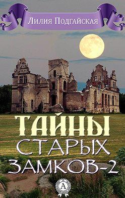 Лилия Подгайская - Тайны старых замков – 2