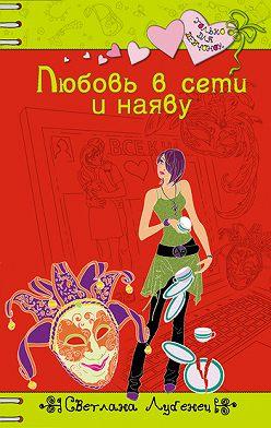 Светлана Лубенец - Любовь в сети и наяву